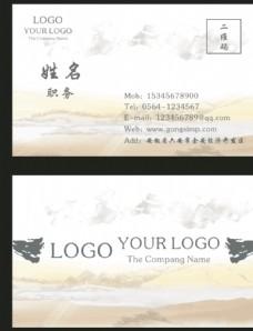 公司名片图片