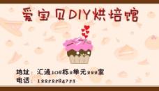 DIY蛋糕名片图片