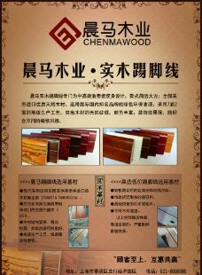 实木木业彩页图片