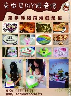 DIY蛋糕宣传单图片