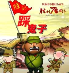 抗日战争70周年海报图片