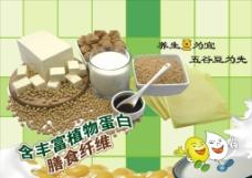 豆浆豆腐海报图片