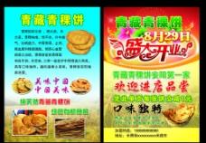 青藏青稞饼图片