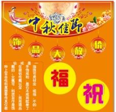 中秋节 祝福图片