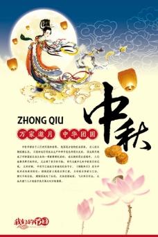 中秋节背景图片