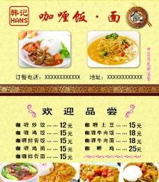 咖喱饭·面卡片图片