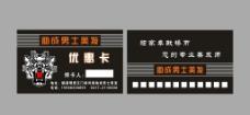 男士美发名片优惠卡图片