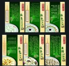 水饺展板图片