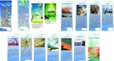 环保套图图片