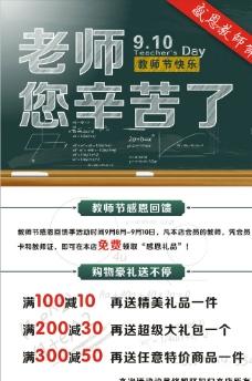 教师节活动海报图片