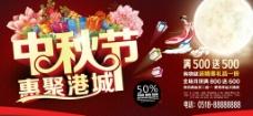 中秋节惠聚港城图片