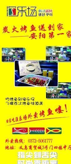 酒吧烤鱼X展架图片
