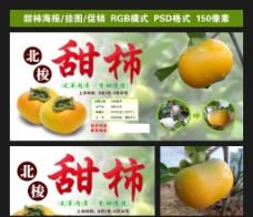 北梭甜柿图片