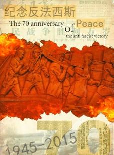 反法西斯战争胜利70周年海报图片
