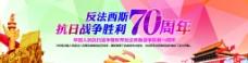 抗日战争胜利70周年展板图片