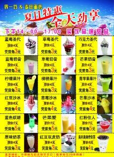 冰淇淋宣传单图片