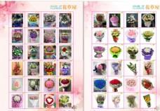 鲜花单页图片