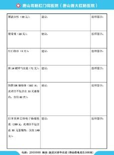 医疗健康体检表内页图片