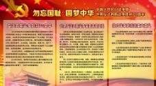 抗日战争胜利70周年宣传栏图片