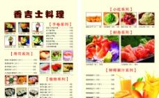 香吉士料理图片