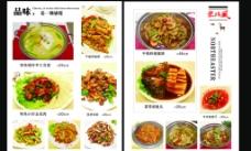简单菜单图片