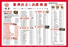 重庆德庄火锅点菜单图片