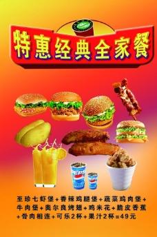 汉堡套餐展板图片
