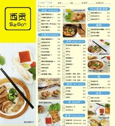 越南菜点菜单图片