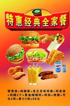 汉堡展板图片