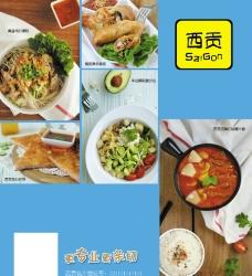 越南菜菜单图片