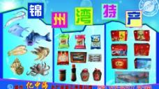 亿中海水产图片