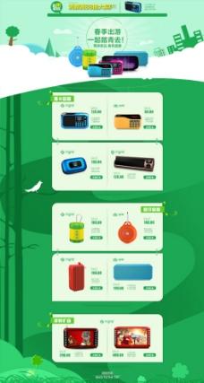 春季绿色简单清新淘宝天猫首页图片