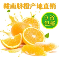 橙主图设计图片