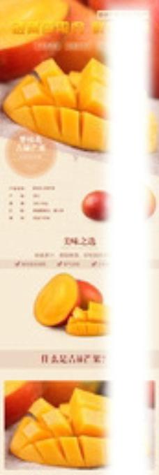 芒果淘宝页图片