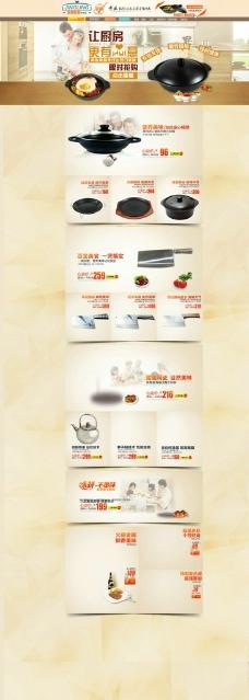 淘宝家居酒店用品锅具首页图片