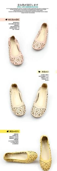 女鞋详情页图片