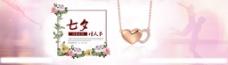 淘宝珠宝七夕情人节海报图片