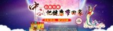 淘宝中秋节海报图片