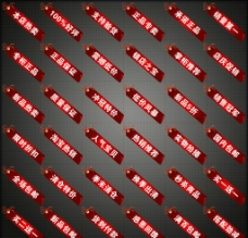 淘宝促销标签PSD素材图片