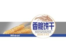 苏打饼干 麦穗 包装设计 点缀图片