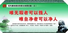 党风廉政建设党委主体责任篇图片