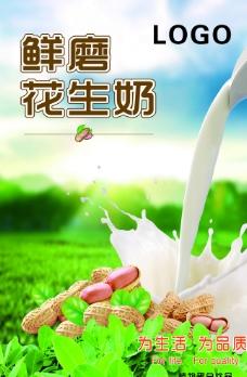 鲜磨花生奶分层海报图片