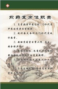 中医制度图片