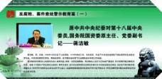 反腐败、案件查处警示教育篇图片