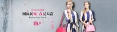 春夏女包促销海报图片