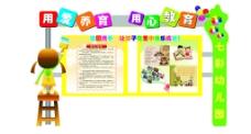 幼儿园 宣传栏图片