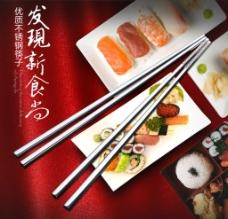 筷子直通车主图图片