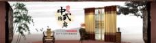 中式棉麻拼接窗帘海报图片