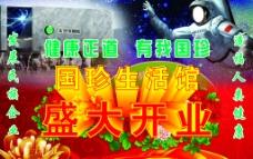 国珍生活馆开业背景图片