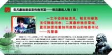 党风廉政建设宣传教育篇——模范图片